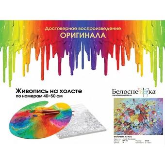 """001-АВ Картина по номерам """"Фейерверк из роз"""" (40х50 см)"""