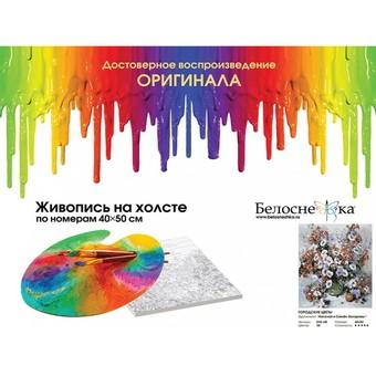 """018-AB Картина по номерам """"Городские цветы"""" (40х50 см)"""