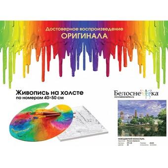 """019-AB Картина по номерам """"Новодевичий монастырь"""" (40х50 см)"""