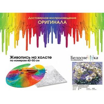"041-AB Картина по номерам ""Ноктюрн Анютины глазки"" (40х50 см)"