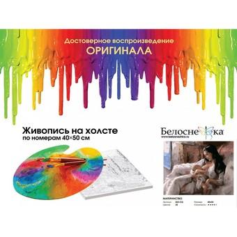 "063-CG Картина по номерам ""Материнство"" (40х50 см)"