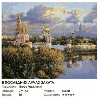 "071-AB Картина по номерам ""В последних лучах заката"" (40х50 см)"