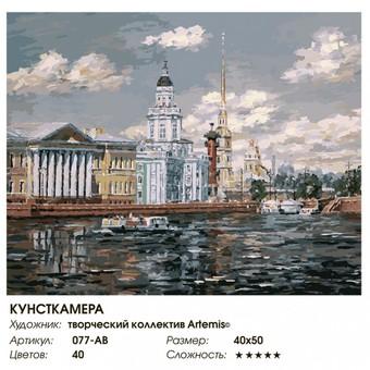 "077-AB Картина по номерам ""Кунсткамера"" (40х50 см)"