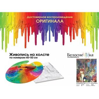 "084-AB Картина по номерам ""В городском саду"" (40х50 см)"