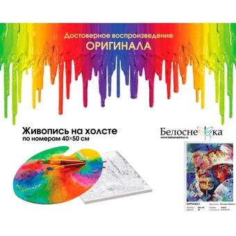 "086-AB Картина по номерам ""Карнавал"" (40х50 см)"