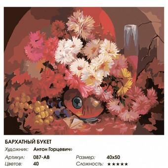 "087-AB Картина по номерам ""Бархатный букет"" (40х50 см)"