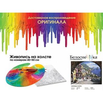"""102-AB Картина по номерам """"Лестница к морю"""" (40х50 см)"""