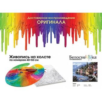 """103-CG Картина по номерам """"Гавань"""" (40х50 см)"""