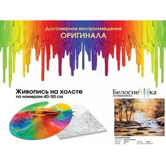"132-AB Картина по номерам ""Золотая осень"" (40х50 см)"