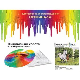 """139-AB Картина по номерам """"На воле"""" (40х50 см)"""
