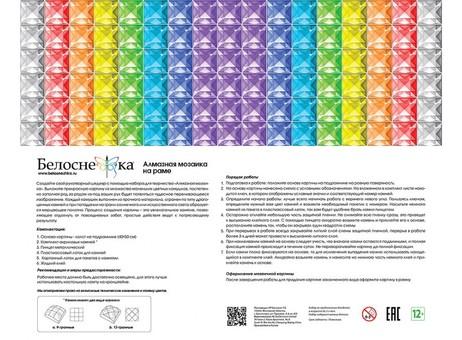 """140-ST-S Алмазная мозаика на подрамнике """"Под парусами"""" (40х50 см)"""