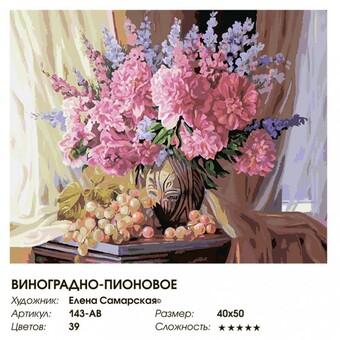 "143-AB Картина по номерам ""Виноградно-пионовое"" (40х50 см)"
