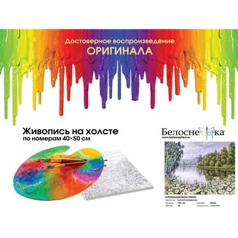 """144-AB Картина по номерам """"В ромашковом краю"""" (40х50 см)"""