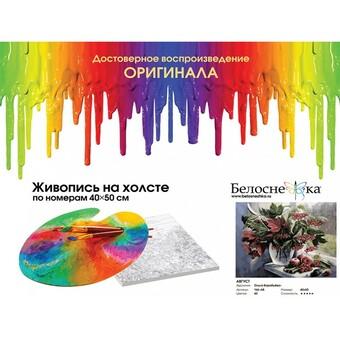 """146-AB Картина по номерам """"Август"""" (40х50 см)"""