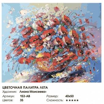 "153-AB Картина по номерам ""Цветочная палитра лета"" (40х50 см)"