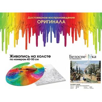 "159-AB Картина по номерам ""На берегу моря"" (40х50 см)"