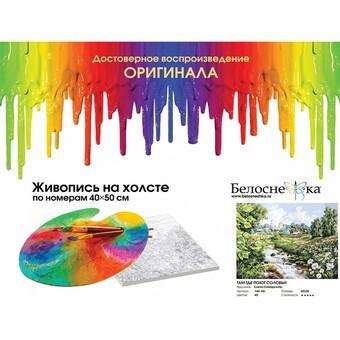 "160-AB Картина по номерам ""Там где поют соловьи"" (40х50 см)"