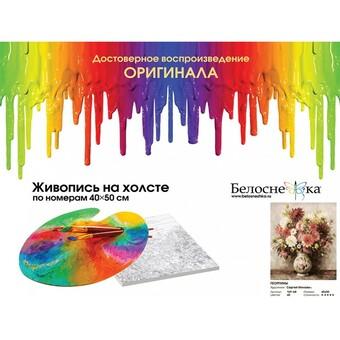 "169-AB Картина по номерам ""Георгины"" (40х50 см)"