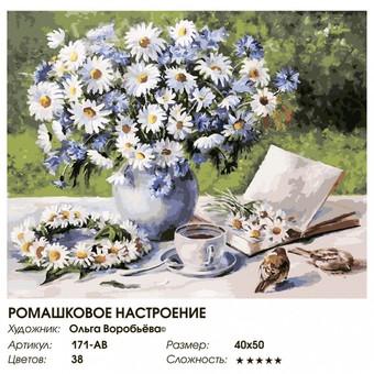 """171-AB Картина по номерам """"Ромашковое настроение"""" (40х50 см)"""