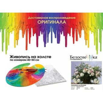 """178-AB Картина по номерам """"Пионовое настроение"""" (40х50 см)"""