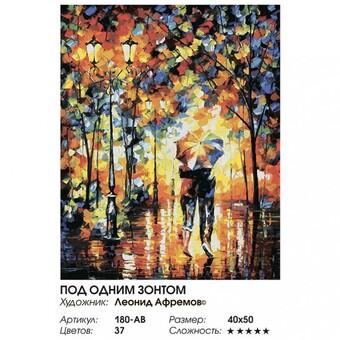 """180-AB Картина по номерам """"Под одним зонтом"""" (40х50 см)"""