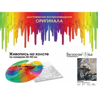 "181-АВ Картина по номерам ""Тренировки"" (40х50 см)"