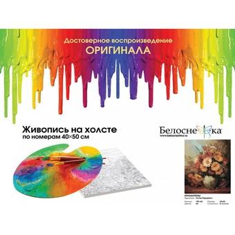 "190-АВ Картина по номерам ""Хризантемы"" (40х50 см)"