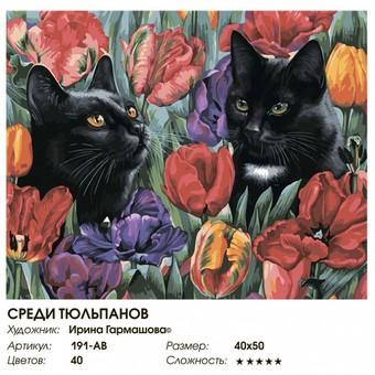 "191-АВ Картина по номерам ""Среди тюльпанов"" (40х50 см)"