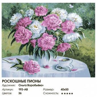"""193-АВ Картина по номерам """"Роскошные пионы"""" (40х50 см)"""