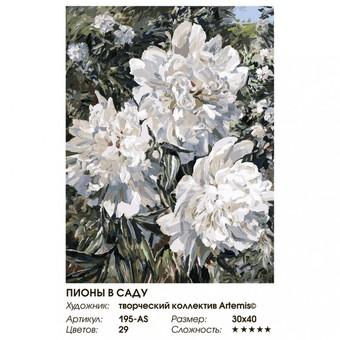 "195-AS Картина по номерам ""Пионы в саду"" (30х40 см)"