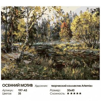 """197-AS Картина по номерам """"Осенний мотив"""" (30х40 см)"""