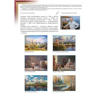 "203-AB Картина по номерам ""Ночные улицы Рима"" (40х50 см)"