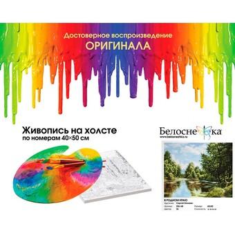 """206-AB Картина по номерам """"В родном краю"""" (40х50 см)"""