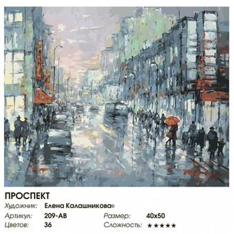 "209-AB Картина по номерам ""Проспект"" (40х50 см)"