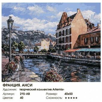 """215-AB Картина по номерам """"Франция. Анси"""" (40х50 см)"""