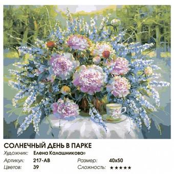 """217-AB Картина по номерам """"Солнечный день в парке"""" (40х50 см)"""