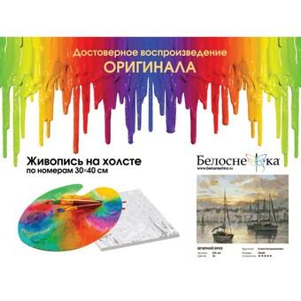 """222-AS Картина по номерам """"Вечерний бриз"""" (30х40 см)"""