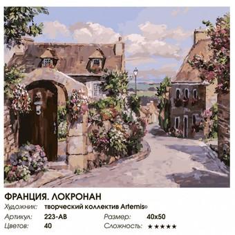 "223-AB Картина по номерам ""Франция. Локронан"" (40х50 см)"