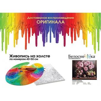 """230-AB Картина по номерам """"Розовые георгины"""" (40х50 см)"""
