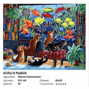 "231-AB Картина по номерам ""Коты и рыбки"" (40х50 см)"