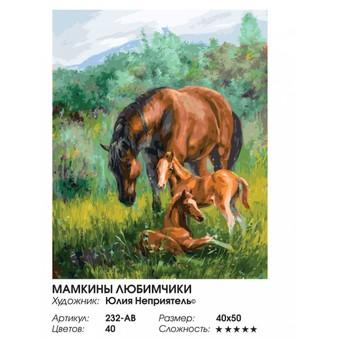 "232-AB Картина по номерам ""Мамкины любимчики"" (40х50 см)"
