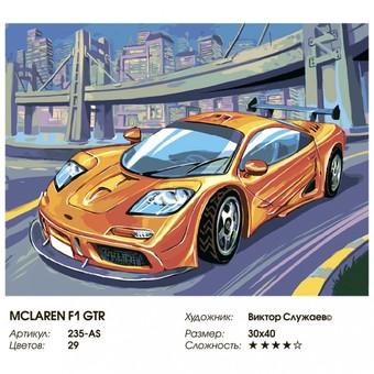 """235-AS Картина по номерам """"McLaren F1 GTR"""" (30х40 см)"""