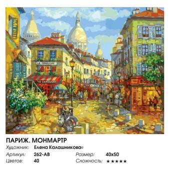 "262-AB Картина по номерам ""Париж. Монмартр"" (40х50 см)"