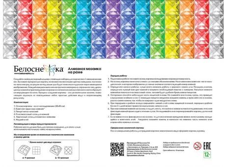 """263-ST-S Алмазная мозаика на подрамнике """"Подмосковье"""" (30х40 см)"""