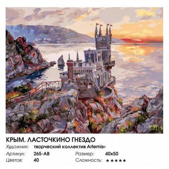 "265-AB Картина по номерам ""Крым. Ласточкино гнездо"" (40х50 см)"
