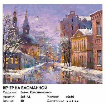 "268-AB Картина по номерам ""Вечер на Басманной"" (40х50 см)"