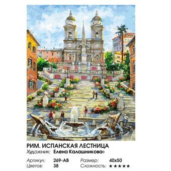 "269-AB Картина по номерам ""Рим. Испанская лестница"" (40х50 см)"