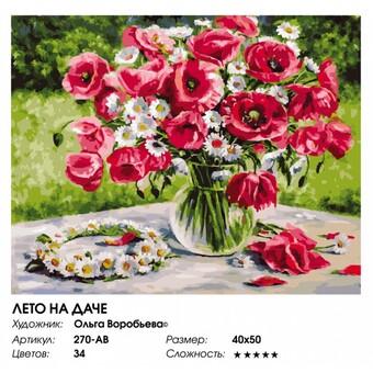 """270-AB Картина по номерам """"Лето на даче"""" (40х50 см)"""