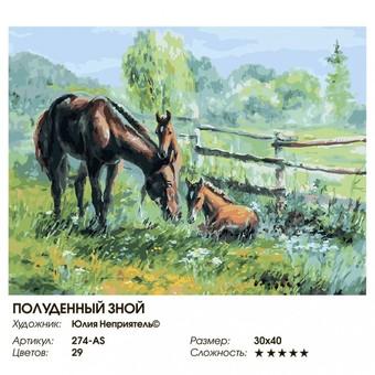 """274-AS Картина по номерам """"Полуденный зной"""" (30х40 см)"""
