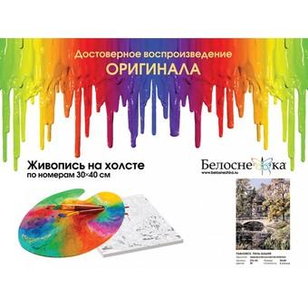 """276-AS Картина по номерам """"Павловск. Пиль-башня"""" (30х40 см)"""